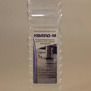 Концентрированное моющее средство «Квард-М», 1 л. Цена без НДС
